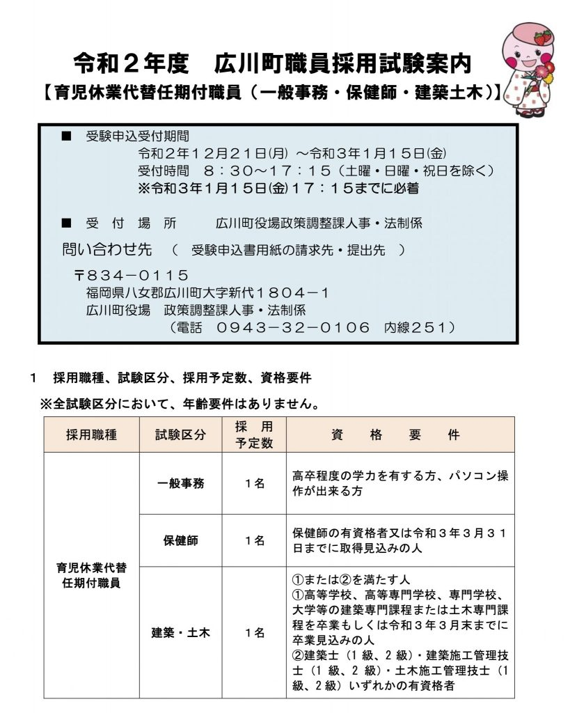 試験案内(育休代替任期付)の表紙