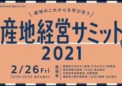 産地経営サミット2021