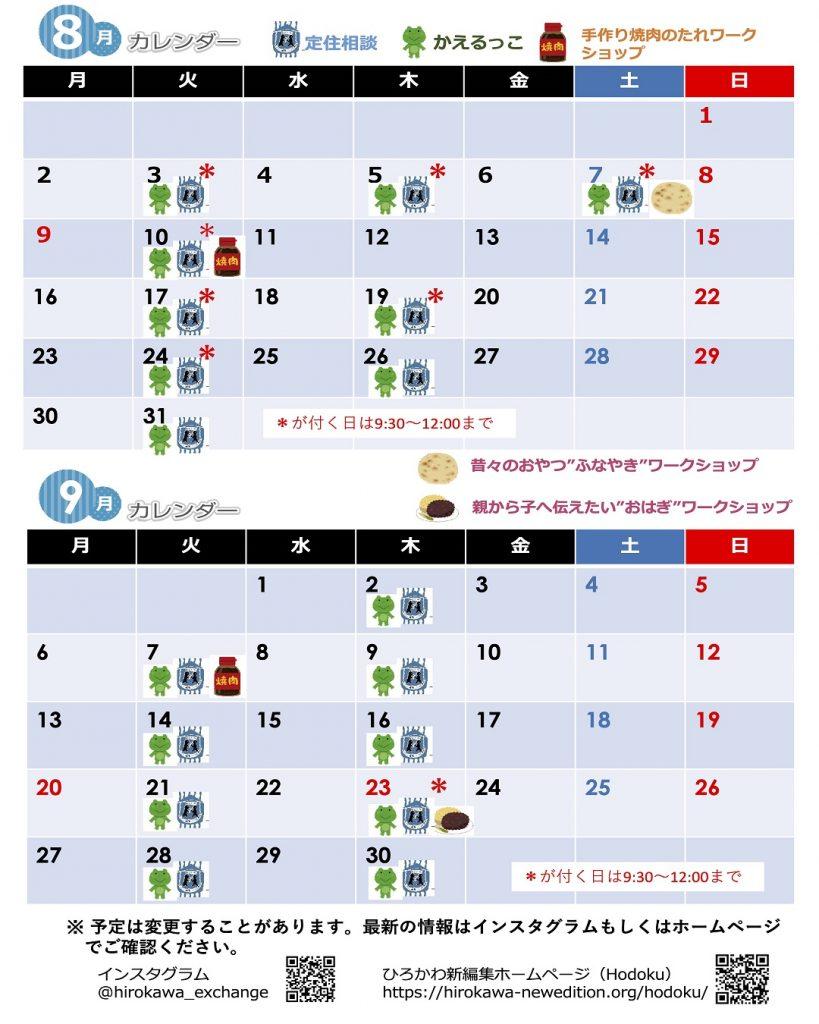 8月9月イベントカレンダー
